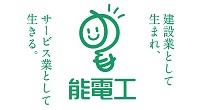 能田電気工業株式会社