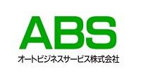 オートビジネスサービス株式会社