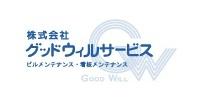 株式会社 グッドウィルサービス