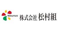 株式会社松村組