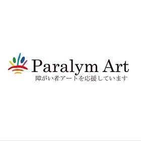 パラリンアートアーティストが東京2020組織委員会が運営する「東京2020 Nipponフェスティバル」イメージムービーに出演!