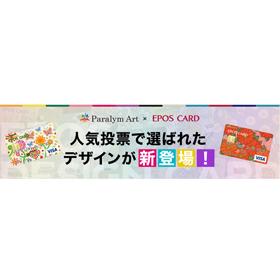 パラリンアートのエポスデザインカード発行開始!