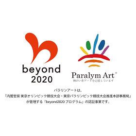 「beyond2020 プログラム」の認証を受けました!