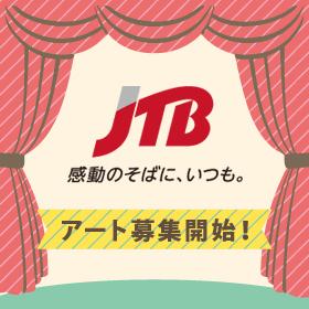 JTB本社ビル巨大壁画アートコンペを開催します!