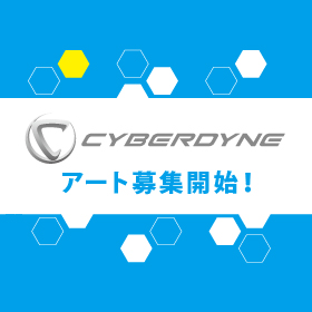 CYBERDYNE「人とロボットの未来」を描くデザインコンペを開催します!