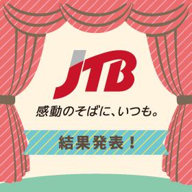 JTB本社ビル巨大アートコンペの結果発表です!