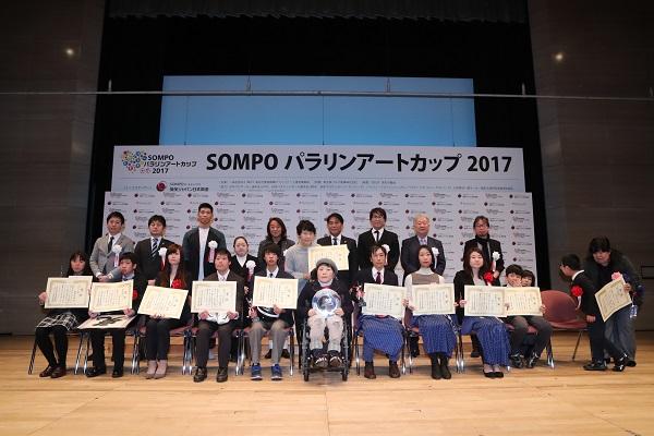 SOMPO パラリンアートカップ2017表彰式を行いました!