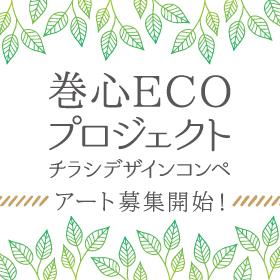巻心ECOプロジェクトチラシデザインコンペ開催!