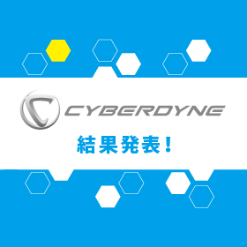 CYBERDYNE「人とロボットの未来」を描くデザインコンペの結果発表です!!