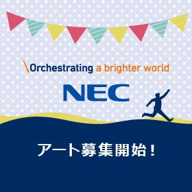 NEC「集まろうぜ。」がテーマのデザインコンペ開催!!