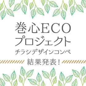 ニチバン「巻心ECOプロジェクトデザインコンペ」の結果発表です!