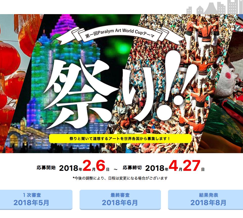 「Paralym Art World Cup 2018〜パラリンアートワールドカップ2018〜」開催&募集開始!!