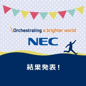 NEC「集まろうぜ。」がテーマのコンペの結果発表です!