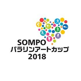 SOMPO パラリンアートカップ2018開催中です!