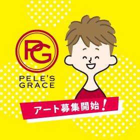 ペレ・グレイス株式会社が「Your Smile Our Future」をテーマにデザインコンペを開催します!