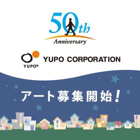 「50年後の夢」がテーマのアートコンペ開催! presented by ユポ・コーポレーション