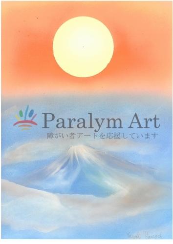 富士の輝き