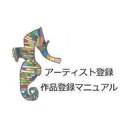 アーティスト登録&作品マニュアル