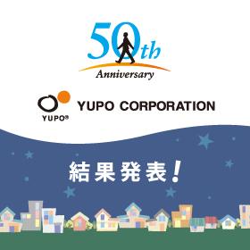 「50年後の夢」がテーマのアートコンペ presented byユポ・コーポレーション結果発表です!
