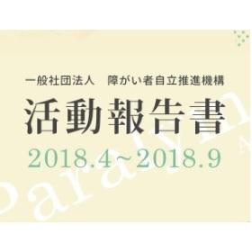 2018.4~2018,9活動報告書送付のお知らせ