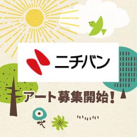 ニチバン株式会社が第10回巻心ECOプロジェクトのデザインコンペを開催します!