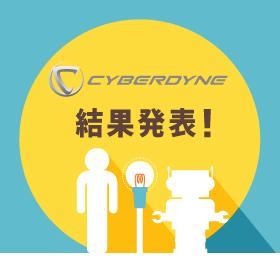 CYBERDYNE「人とロボットの未来」を描くデザインコンペの結果発表!