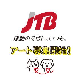 第2回JTB本社ビル巨大壁画アートコンペを開催します!