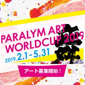 今年で2回目となる「パラリンアート世界大会2019」を開催致します!!