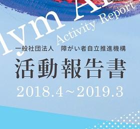 パラリンアート活動報告書の2018.4~2019.3版が完成致しました!
