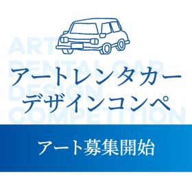 アートレンタカーデザインコンペを開催します!presented by 株式会社HARU技研