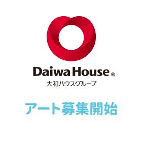 スマイルアートデザインコンペの作品募集を開始いたします!presented by 大和ハウス