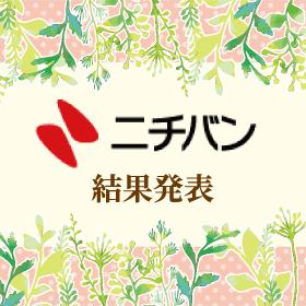 【ニチバン】第11回巻心ECOプロジェクトのデザインコンペ結果発表!