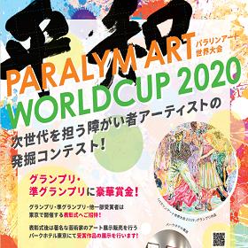 パラリンアート世界大会2020作品応募開始!