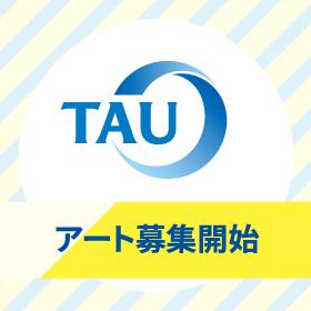 「クルマで行く!想い出のふるさと」アートコンテスト開催!!presented by タウ