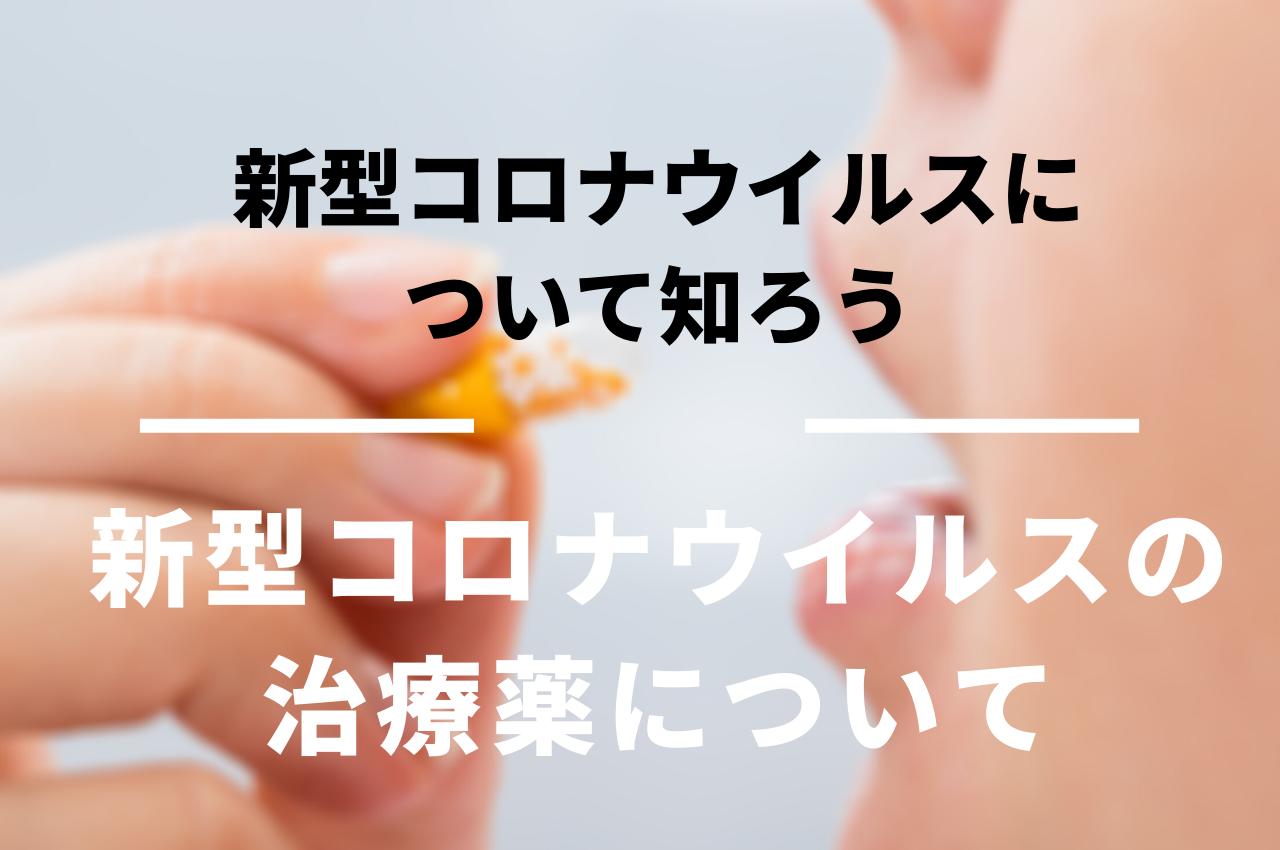 薬 治療 新型 コロナ