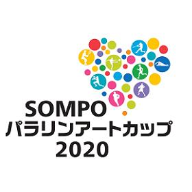 SOMPOパラリンアートカップ受賞作品の発表とオンラインミュージアムのお知らせ!!
