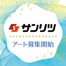 「地球をつつむ思いやり」がテーマのデザインアートコンペ開催!presented by株式会社サンリツ