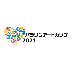 """今年もスポーツがテーマのコンテスト""""パラリンアートカップ2021""""開催いたします!"""
