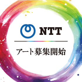 「つなぐ」がテーマのデザインアートコンペ開催!presented by日本電信電話株式会社