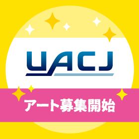 「アルミでつくる明るい世界」がテーマのアートコンテスト開催!presented by株式会社UACJ